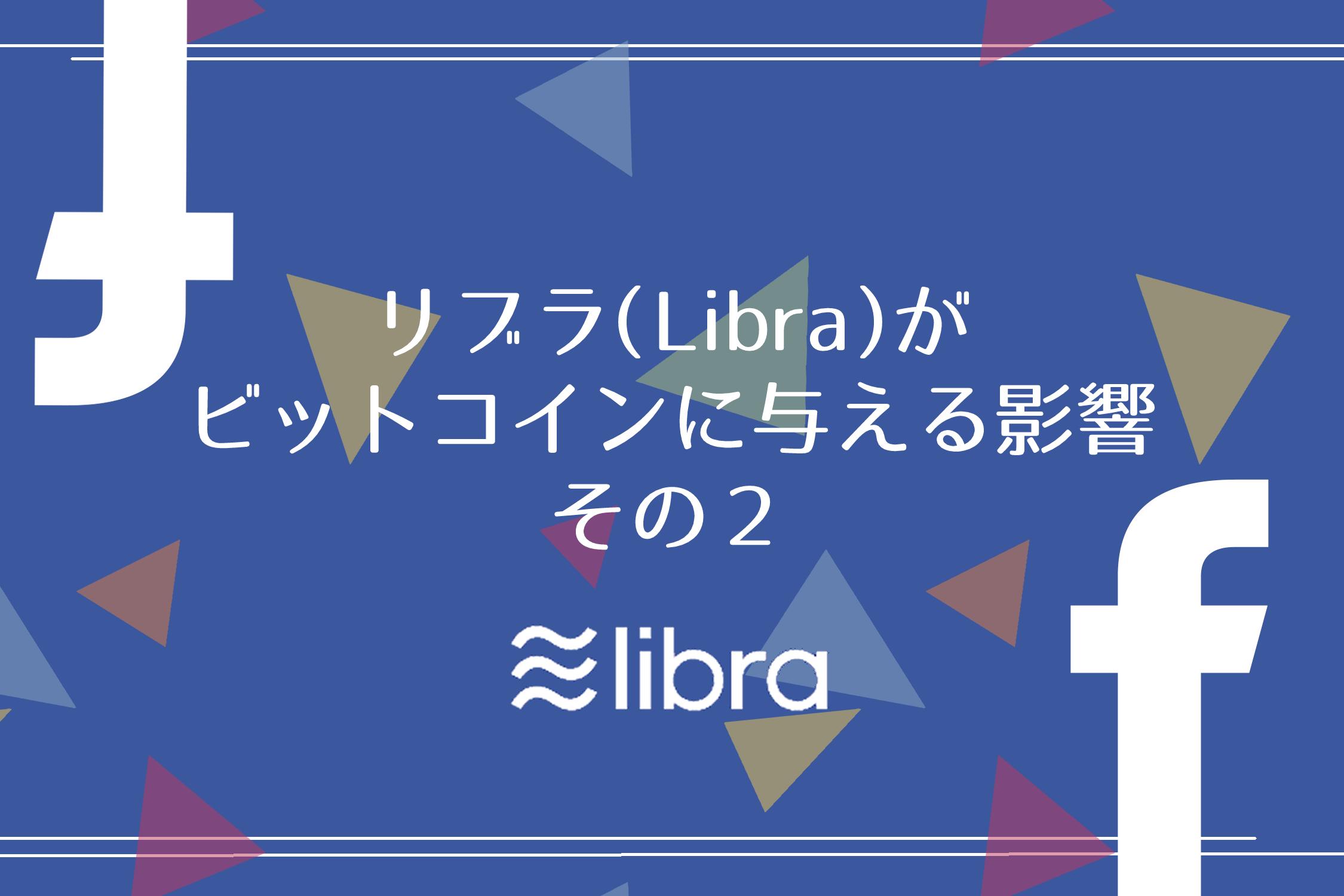 リブラ(Libra) 与える影響